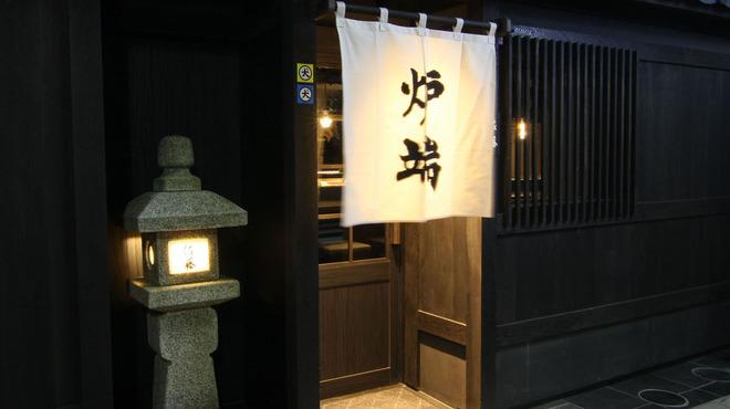 炉端のぬる燗 佐藤 - 外観写真:和の作りのシックな入口
