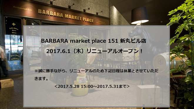 BARBARA market place 151 - メイン写真: