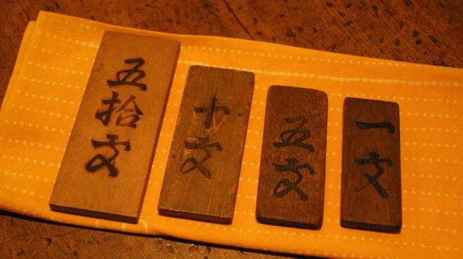 浅草一文 - 内観写真:まずはお席にてお金を木札に両替。(100円=1文)