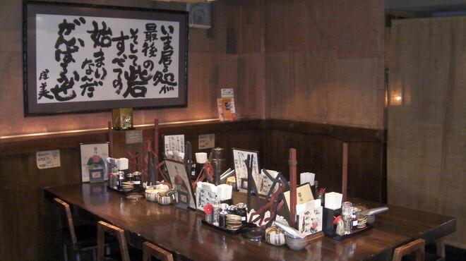 麺の坊 砦 - 内観写真: