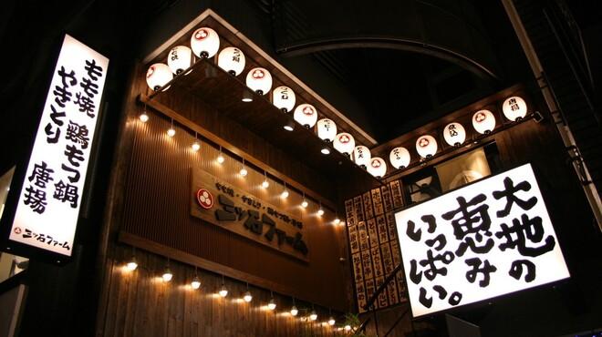 三ツ石ファーム - 外観写真:駒沢通り、ちょうちんが目印です!