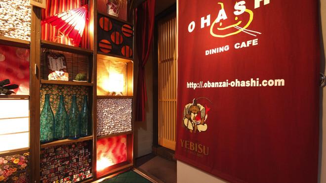OHASHI - 内観写真:入り口、エントランス。