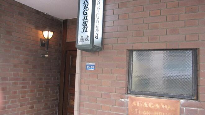 麤皮 - 外観写真:創業1956年世界初ミシュランガイド二つ星☆☆ステーキハウス!!
