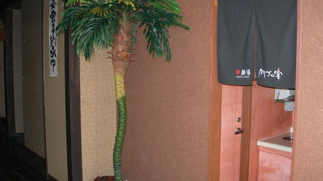 カリブの宴 - 内観写真:ホールのディスプレイ