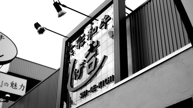 食彩和牛 しげ吉 - 外観写真: