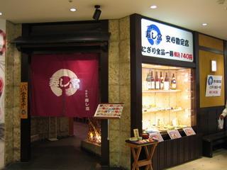 海鮮処寿し常 戸塚モディ店