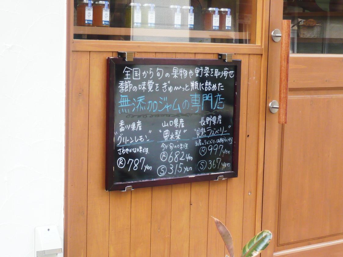 コンフィチュール・カジュー神戸