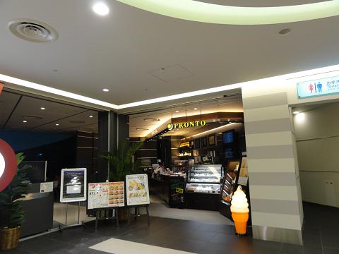 プロント 羽田国際線ターミナル店