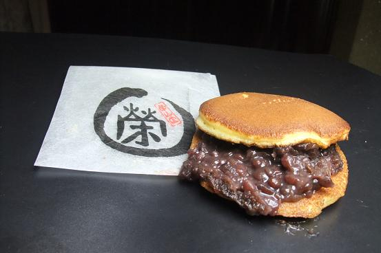 御菓子司 栄山堂