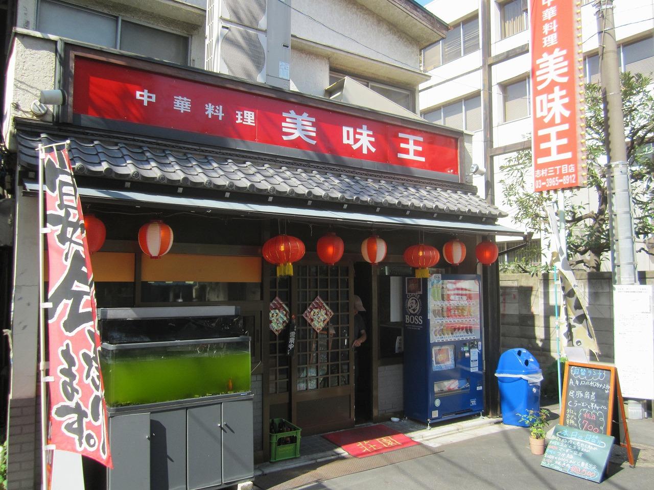 美味王 志村三丁目店