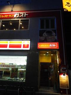 ガスト 本八幡店