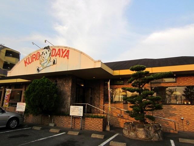 黒田屋 原店