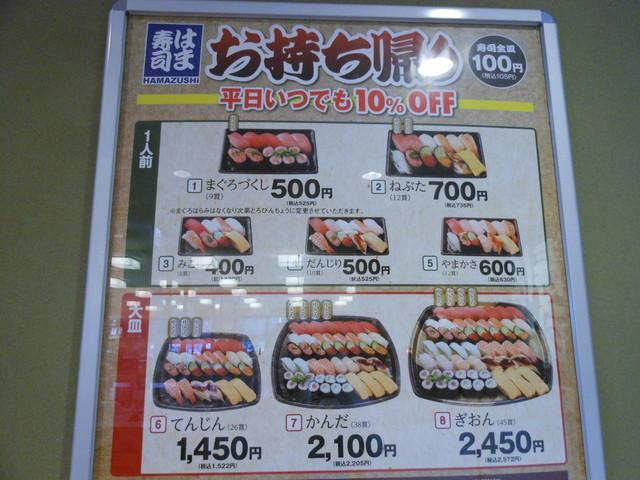 メニュー写真 : はま寿司 裾野平松店 - 裾野/回転寿司 [食べログ]