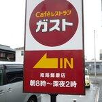 ガスト - 駐車場の看板