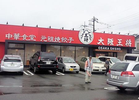 大阪王将 新青梅街道 東大和店