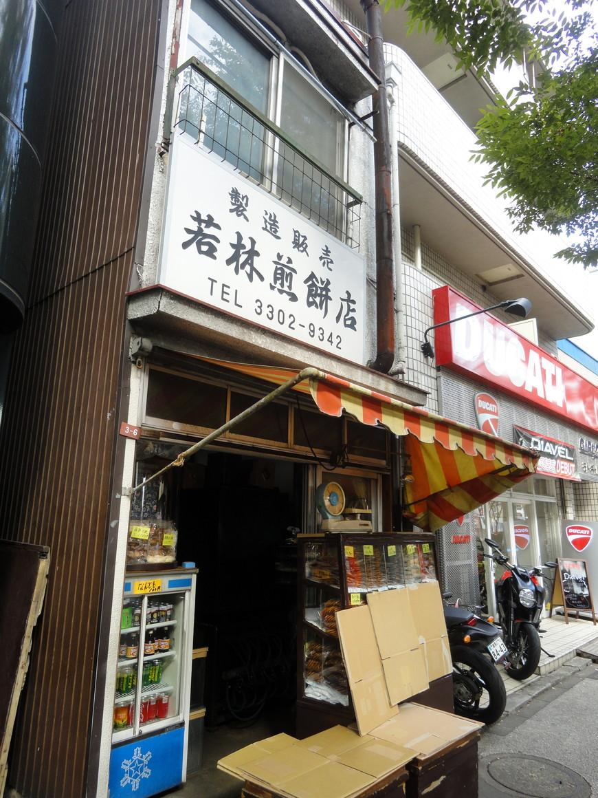 若林煎餅店