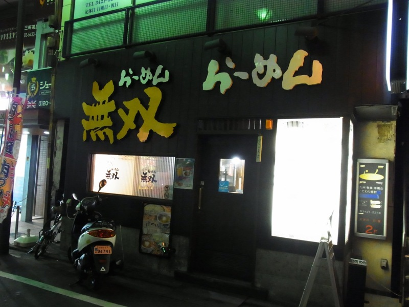 無双 三軒茶屋店