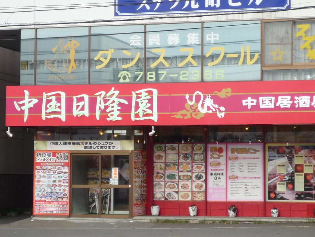 中国日隆園 札幌元町店
