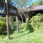上里牧場 - 入り口の看板