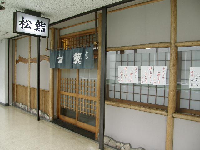 松鮨 川崎北部市場内