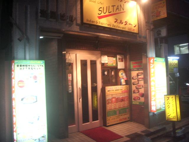 インド&パキスタンレストラン スルターン 新小川町店