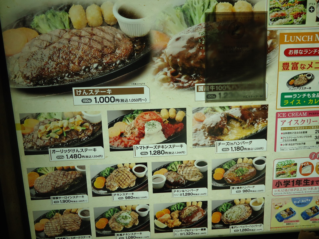 けん 神戸垂水店