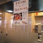 餃子の王将 - 鶴見限定メニュー