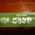 旬の味 ごろさや - この箸袋からお店の雰囲気想像してくださいっ