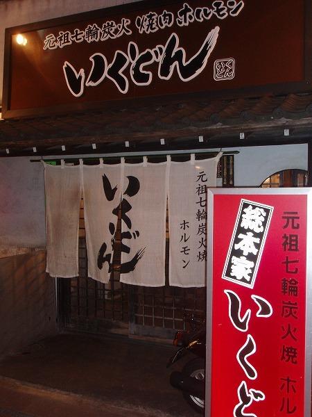 いくどん 町田中央店