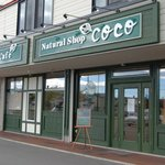 ナチュラル・ココ - 2階が「つぼ八」さんラーメン屋「古屋」さんのとなりのお店です。ショップの入口からカフェに入れます。