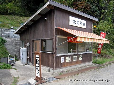 いちょう園 製菓部 鯛焼