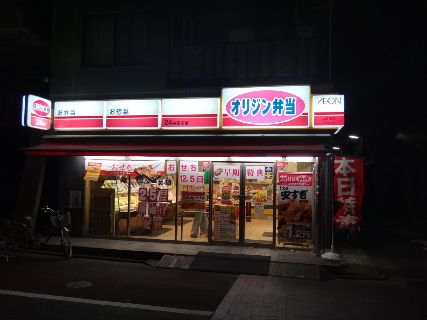 オリジン弁当 立会川店
