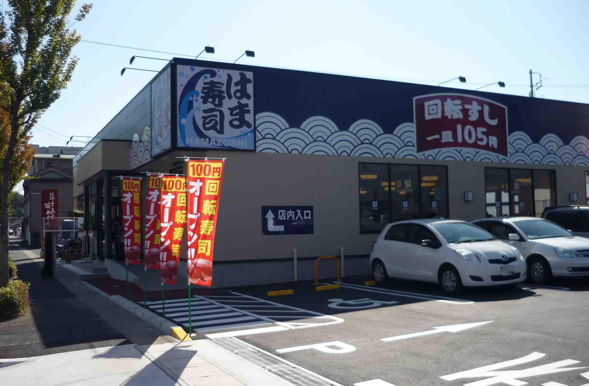 はま寿司 天白荒池店