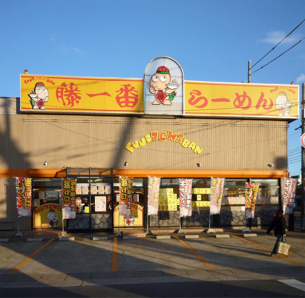 藤一番 鳴子店