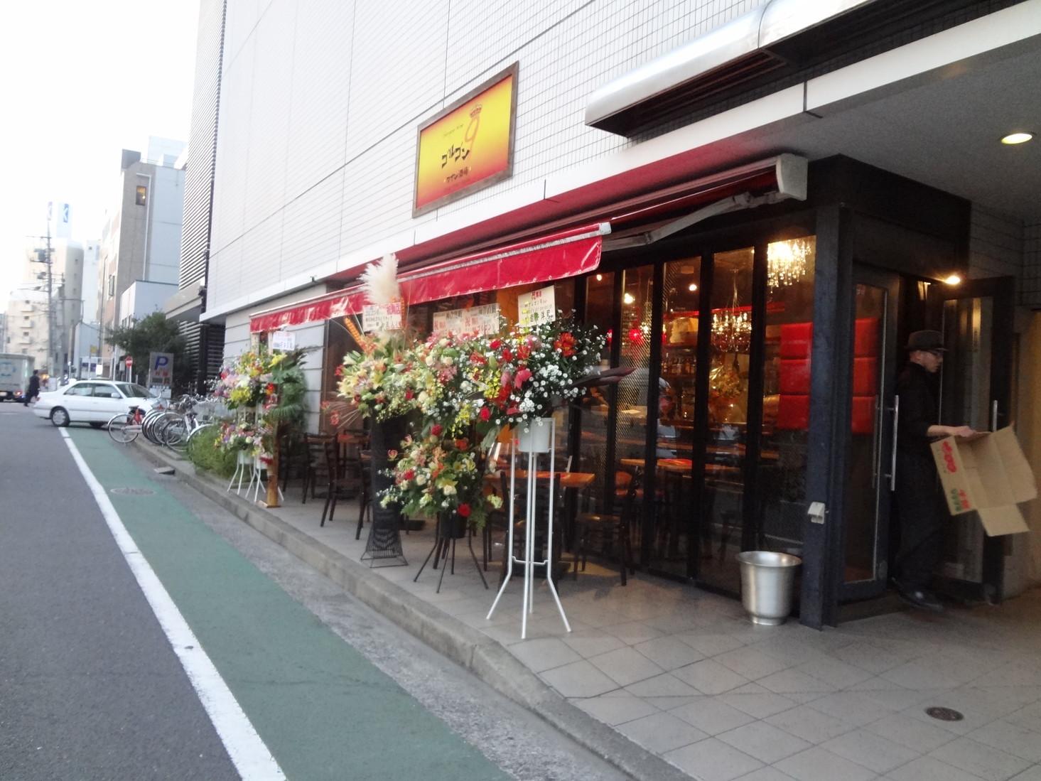 ワイン酒場 ゴルゴン9 厚木店
