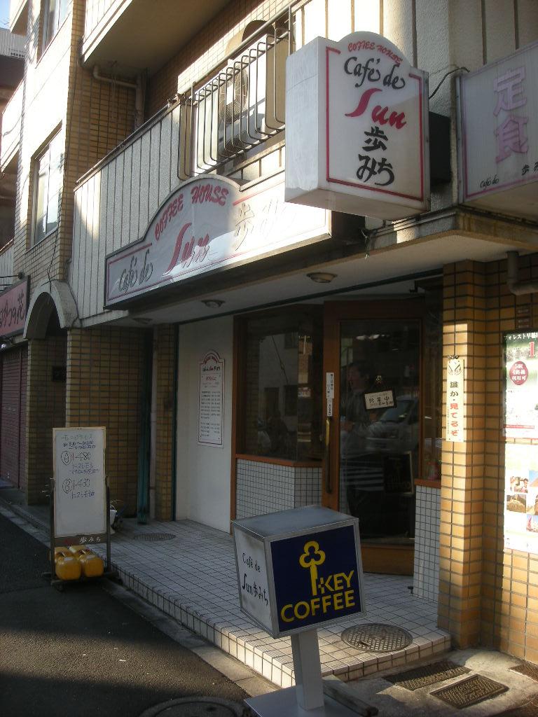 cafe de Sun歩みち