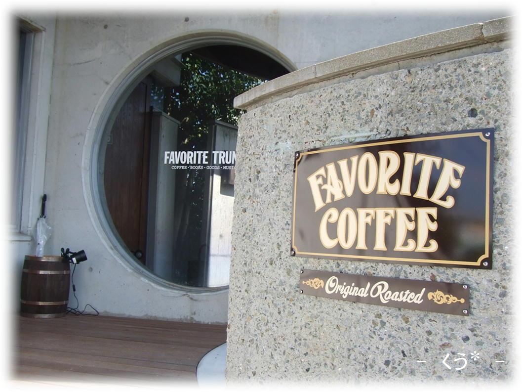 フェイバリットコーヒー