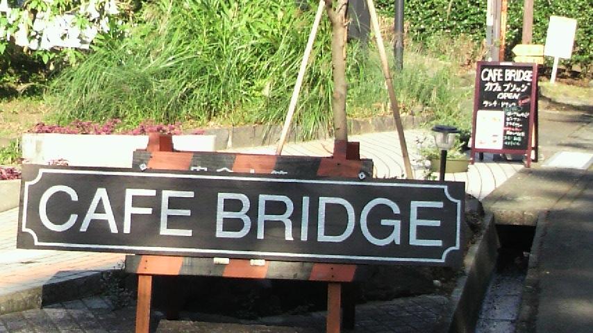 カフェ ブリッジ