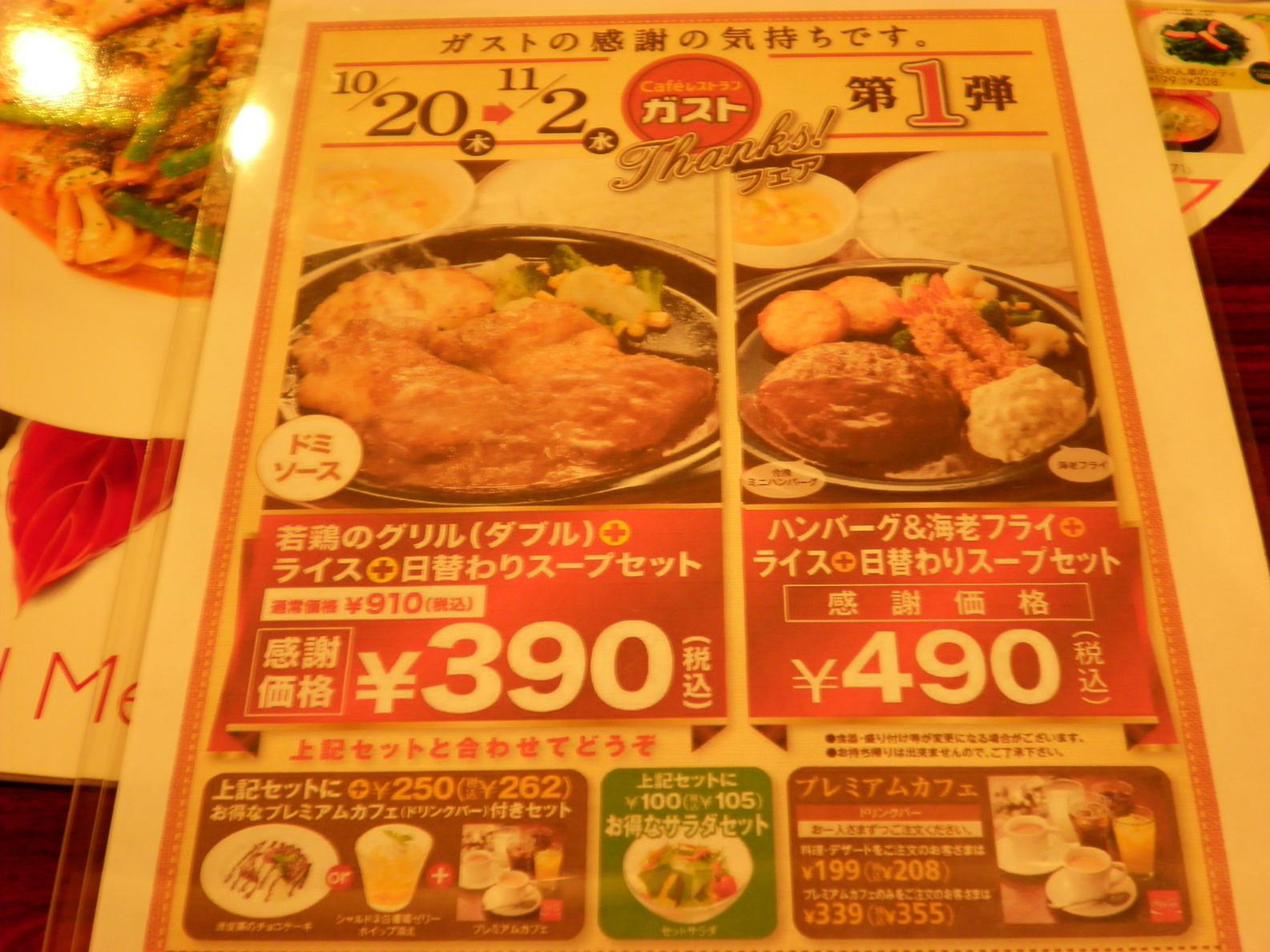 ガスト 香川志度店