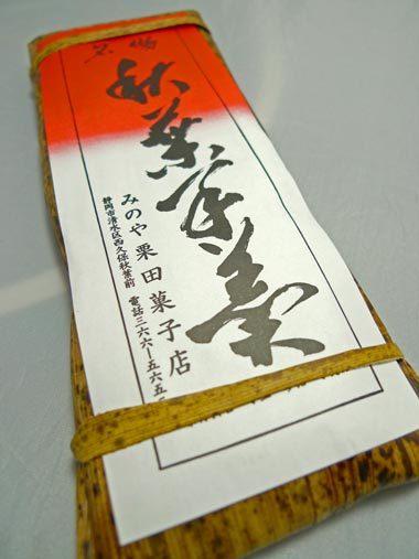 みのや栗田菓子店