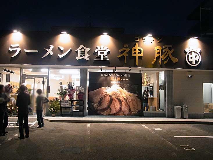ラーメン食堂 神豚 大東店