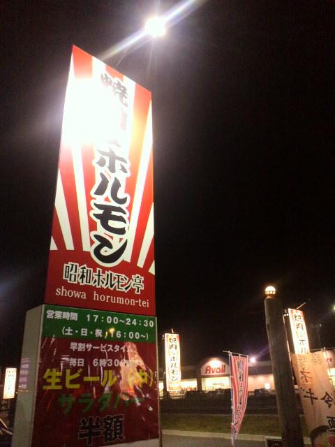 昭和ホルモン亭 鶴岡文下店