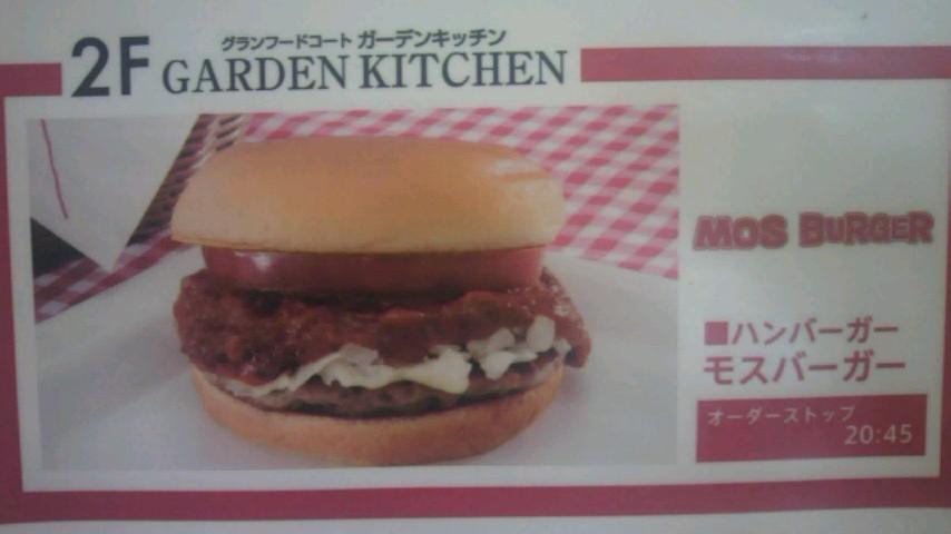モスバーガー フジグラン神辺店