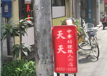中華料理鉄人の店 天天