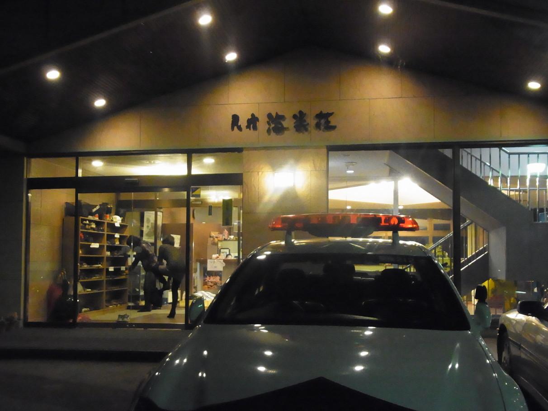 民宿 海楽荘