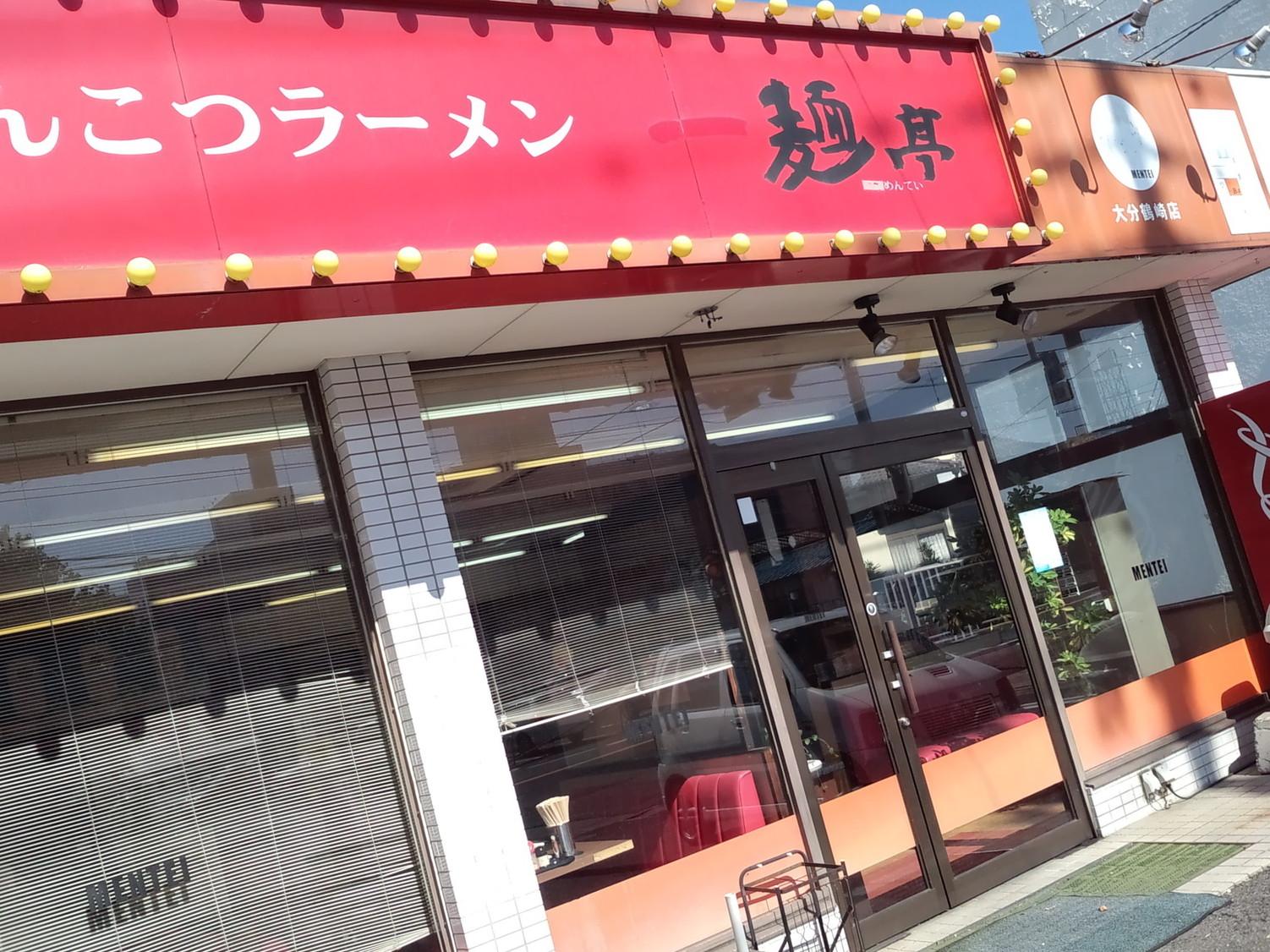 麺亭 大分鶴崎店