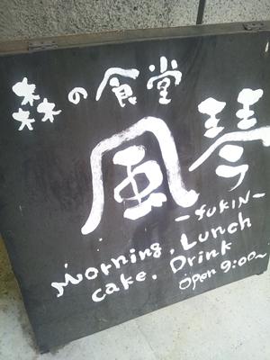 cafe風琴