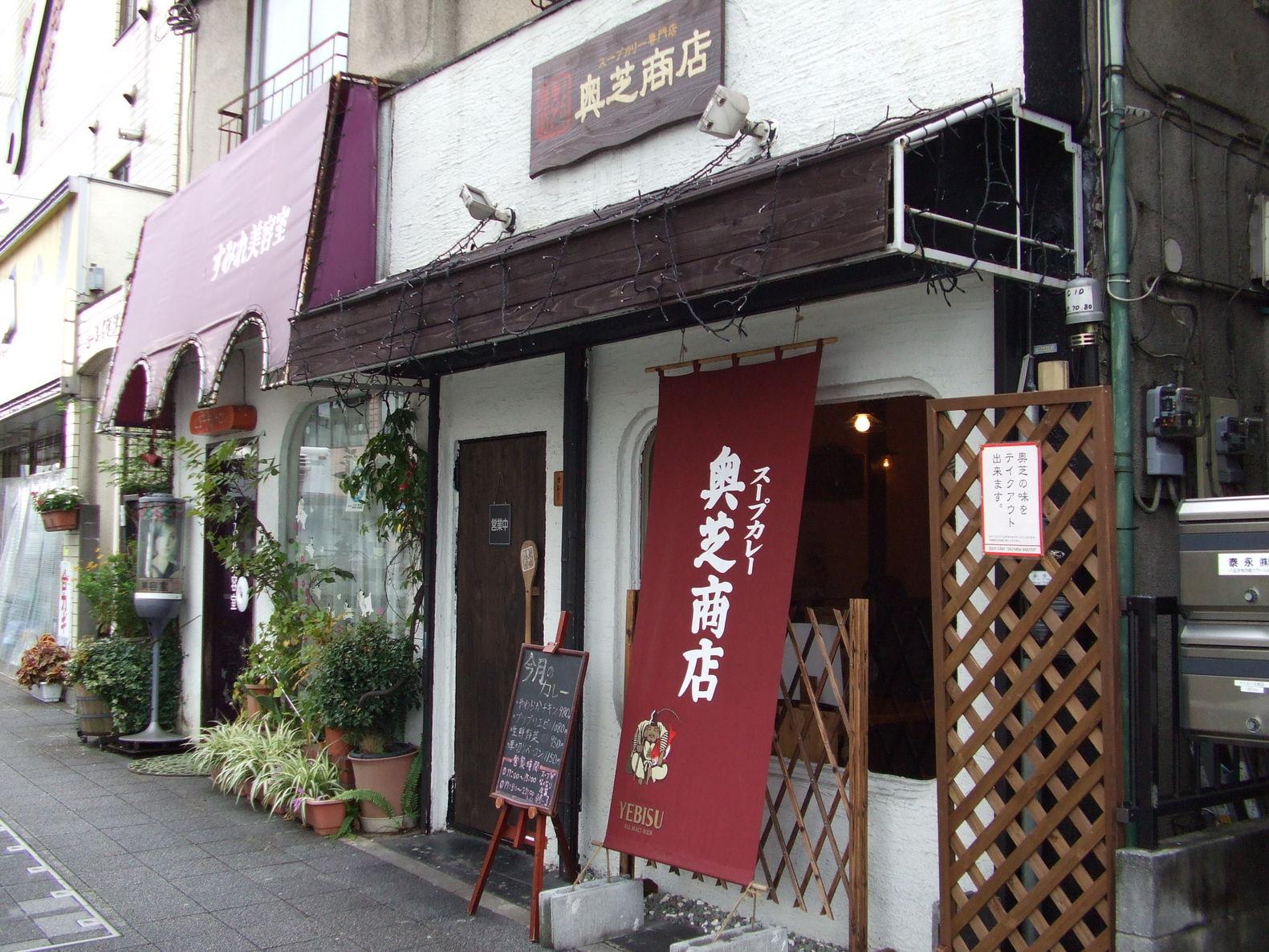奥芝商店 八王子田代城