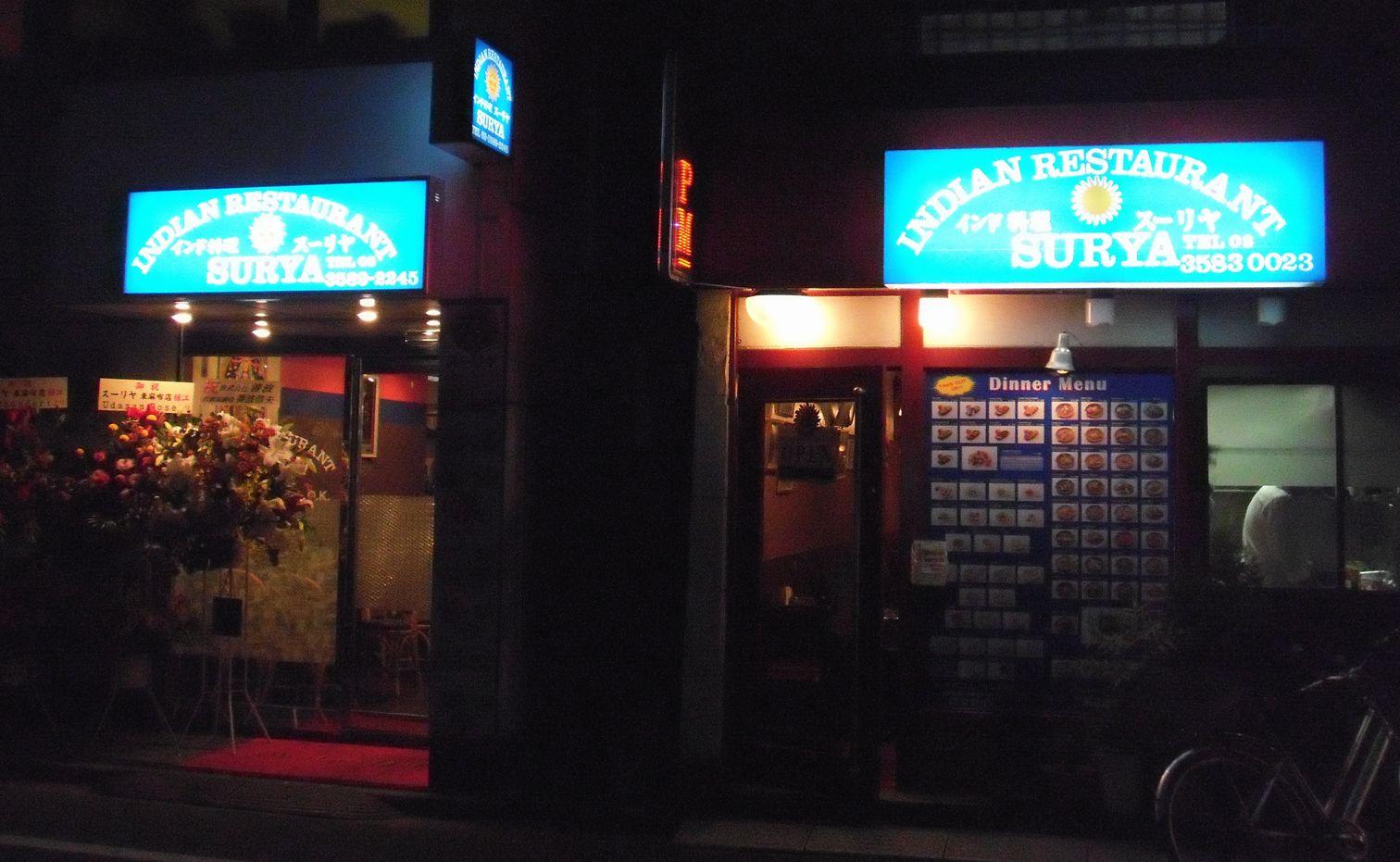 インド料理 スーリヤ 東麻布本店