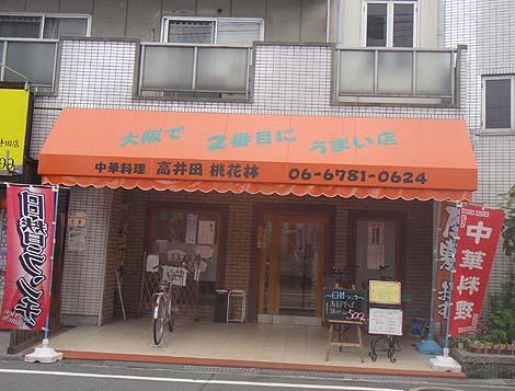 中華料理 高井田 桃花林